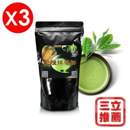 圖片 農糧署生產履歷認證東成包種抹茶粉系列組-電
