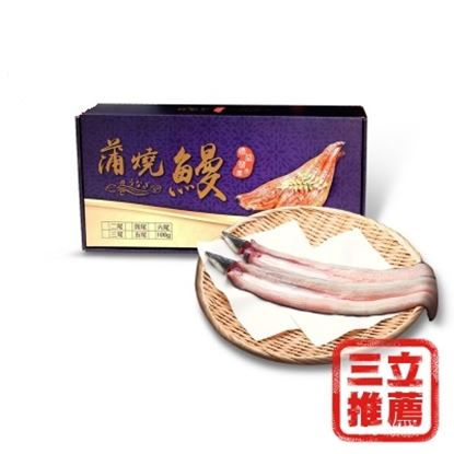 圖片 【德益發】 黃金生鰻魚排組-電