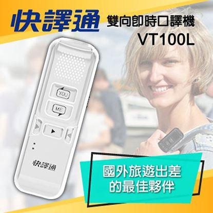 圖片 【快譯通Abee】雙向即時口譯機 VT100L