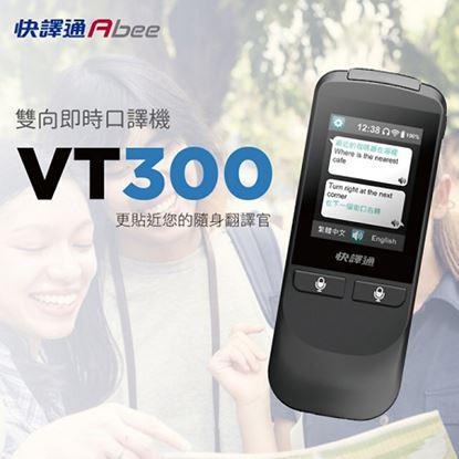 圖片 【快譯通Abee】WiFi連線雙向即時口譯機 VT300