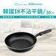 【潔豹】熱感式IH不沾平鍋30cm(TH-03539)