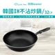 【潔豹】熱感式IH不沾炒鍋32cm(TH-03540)