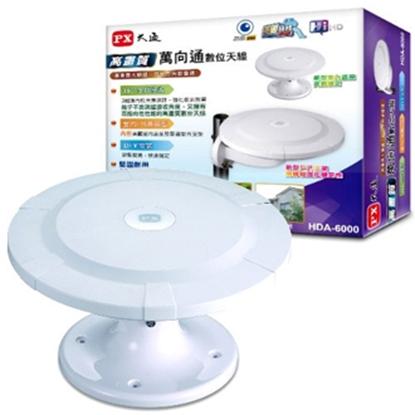 圖片 【PX大通】HDTV數位電視高畫質萬向天線 HDA-6000