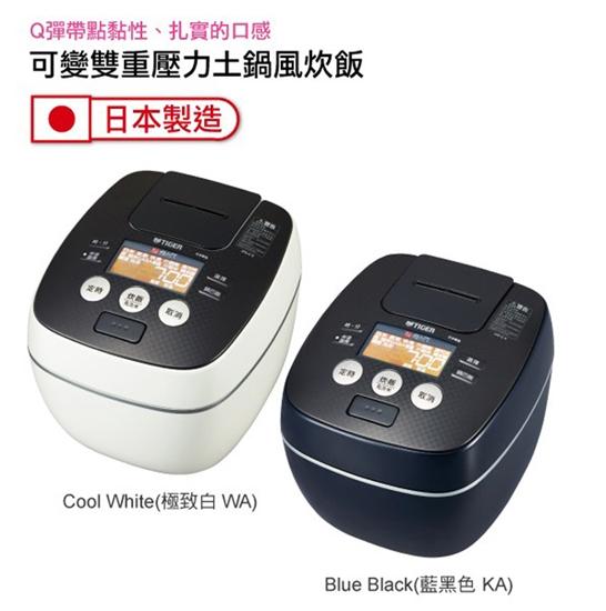 圖片 【TIGER虎牌】6人份可變式雙重壓力IH炊飯電子鍋 JPB-G10R