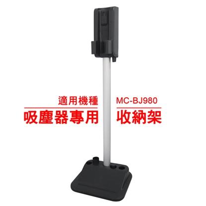 【Panasonic國際牌】MC-BJ980無線吸塵器專用收納架 AMC-KS1