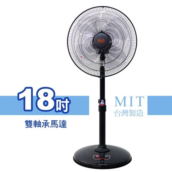 18吋 風扇