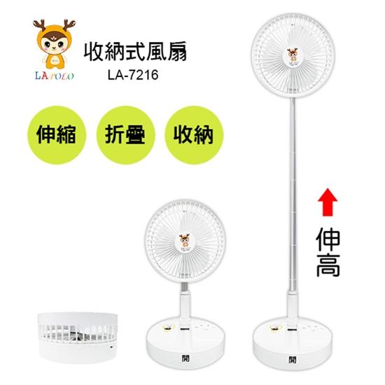 摺疊 電風扇