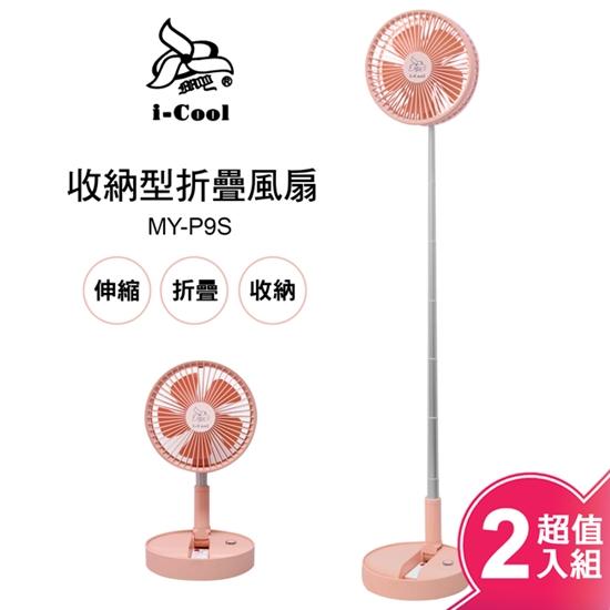 usb 摺疊 電風扇