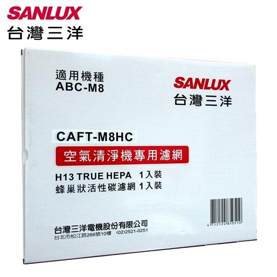 圖片 【SANLUX台灣三洋】空氣清淨機濾網(適用ABC-M8)CAFT-M8HC