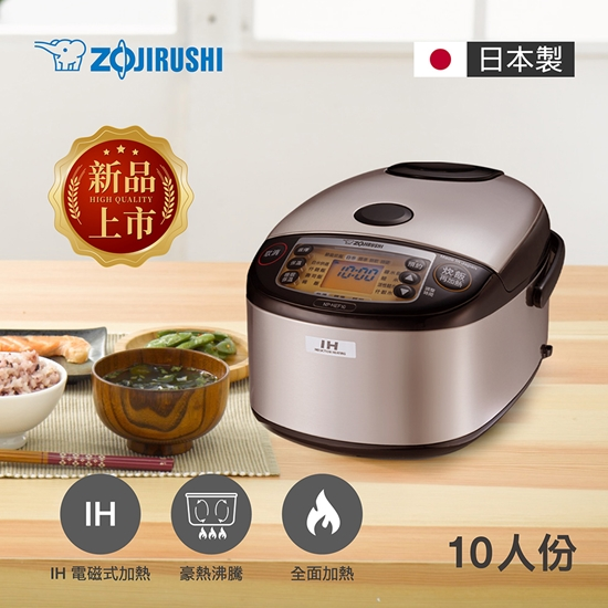 日本 ih電子鍋