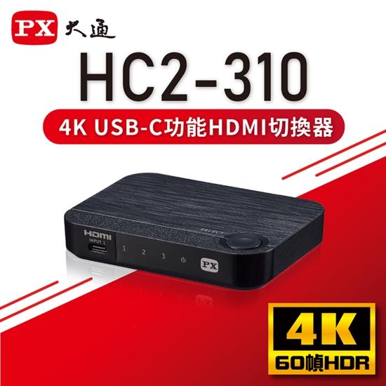 圖片 PX大通USB TYPE C & HDMI2.0版三進一出手機轉電視切換器HC2-310