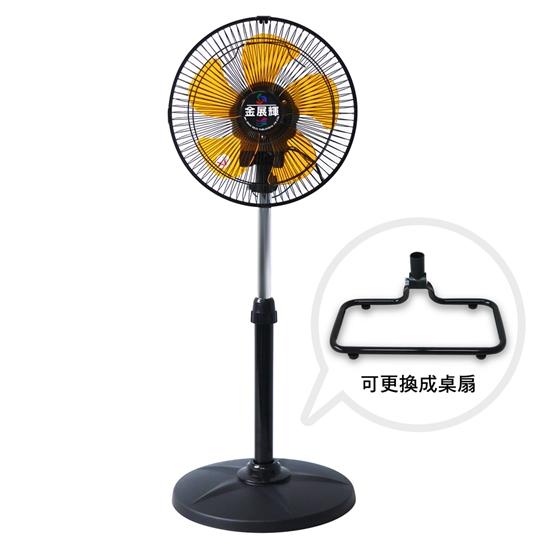 金展輝 電風扇