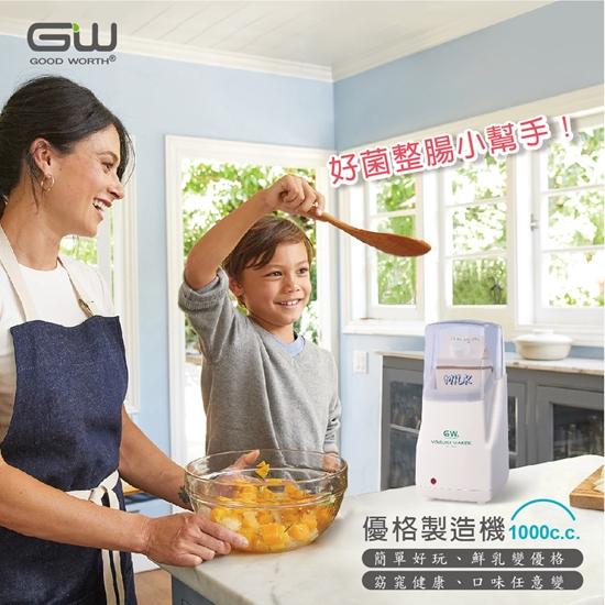 圖片 GW 水玻璃 優格製造機