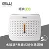 圖片 GW 水玻璃 經典333 無線式迷你除濕機 5入