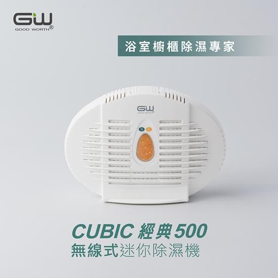 圖片 GW 水玻璃 經典500 無線式迷你除濕機 2入