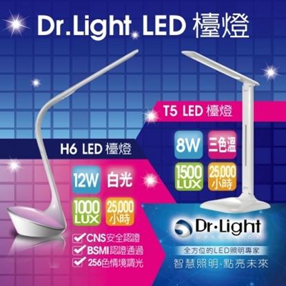 圖片 【Dr.Light】T5 LED 觸控式三色檯燈+H6天鵝座LED護眼檯燈