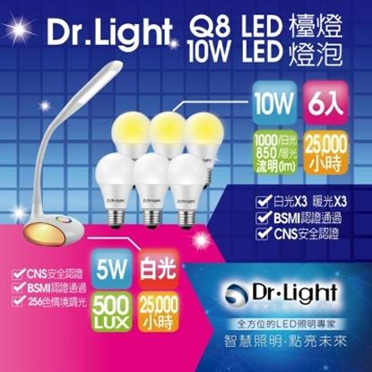 圖片 【Dr.Light】Q8 LED七彩氣氛檯燈+10W超亮省電LED全週光燈泡6入組