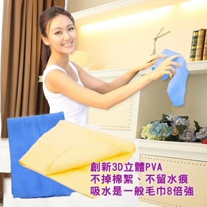 圖片 【 LIERJIA 】3秒軟化-最新無阻力 3D立體PVA 吸水擦拭巾(43X32CM)-藍/黃