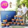 圖片 【鱘寶】鱘龍骨膠原凍12瓶組(鱘龍魚)-電