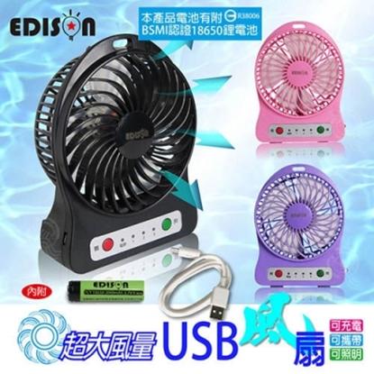 圖片 【EDISON】大風量LED照明圓形USB風扇1入 電池認證