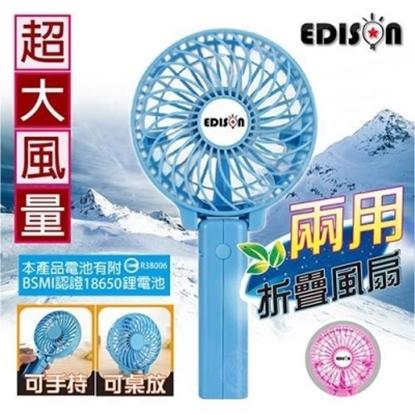 圖片 【EDISON】手持/桌放兩用大風量USB風扇1入 電池認證