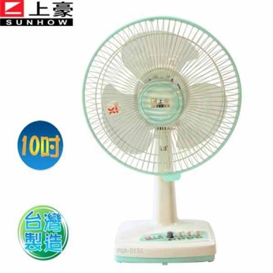 三段式 電風扇