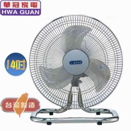 圖片 【華冠牌】14吋鋁葉工業桌扇(FT-1407)