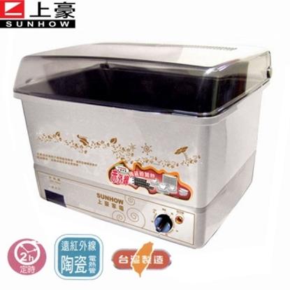 圖片 【上豪】赤外線陶瓷烘碗機(DH-1565)