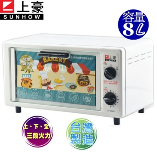 圖片 【上豪】8L雙旋鈕電烤箱(OV-0885)