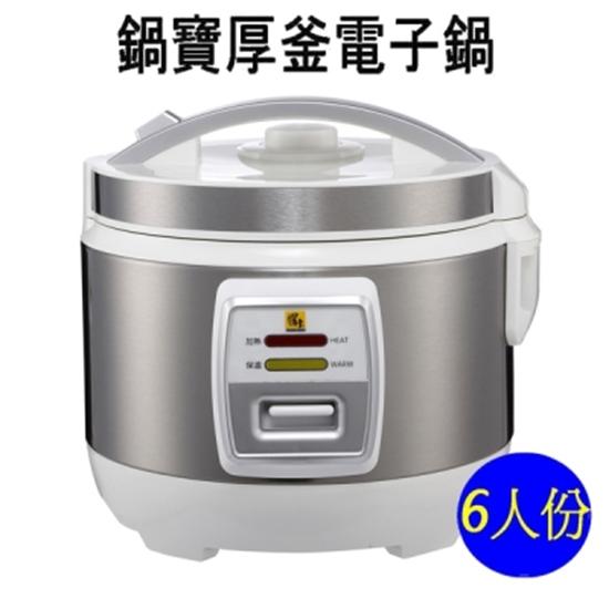 厚釜 電鍋
