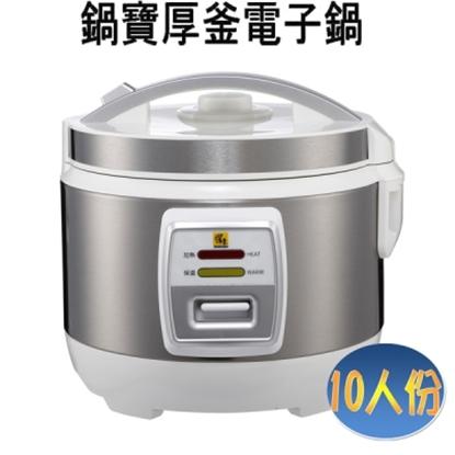 圖片 【鍋寶】10人份厚釜電子鍋(RCO-1018-D)