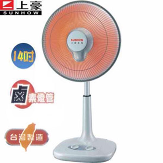 圖片 【上豪】14吋鹵素電暖器(CH-142)
