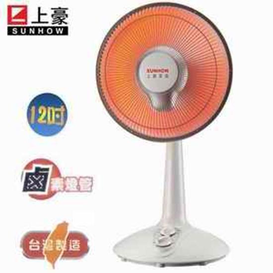 圖片 【上豪】12吋鹵素電暖器(CH-122)