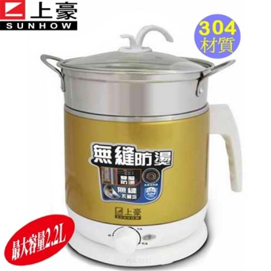美食鍋 隔熱