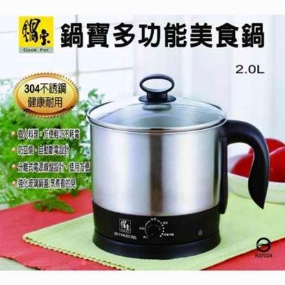 【鍋寶】多功能美食鍋(BF-1607)