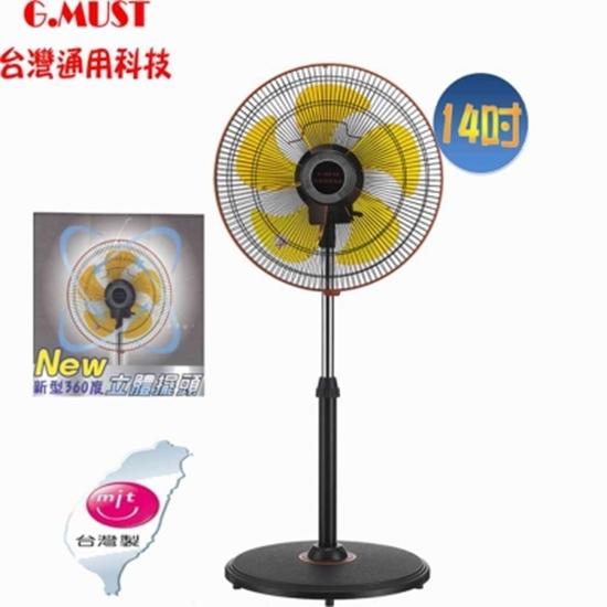 台灣通用 電風扇