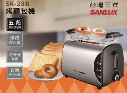 圖片 【SANLUX台灣三洋】烤麵包機(SK-28B)