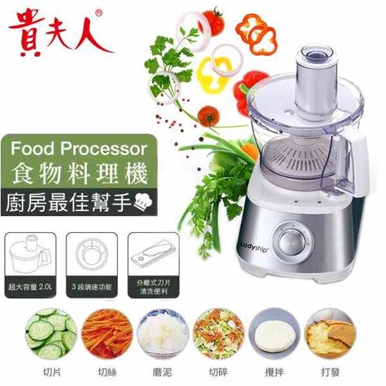 圖片 【貴夫人】電動食物料理機(FP-620B)