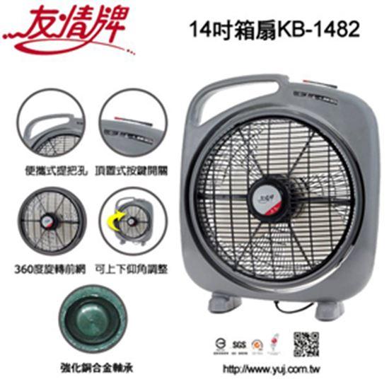 14吋 電風扇