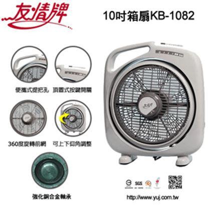 【友情】10吋箱扇(KB-1082)