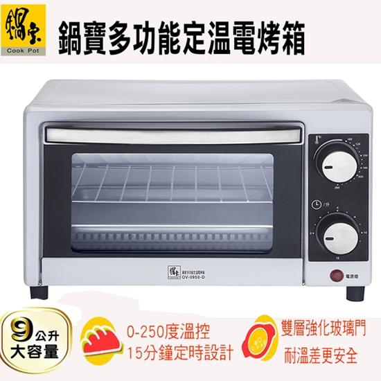 鍋寶 烤箱