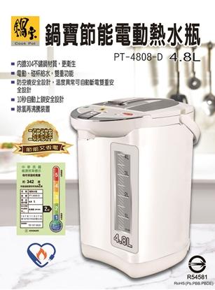 【鍋寶】4.8L節能電動熱水瓶(PT-4808-D)