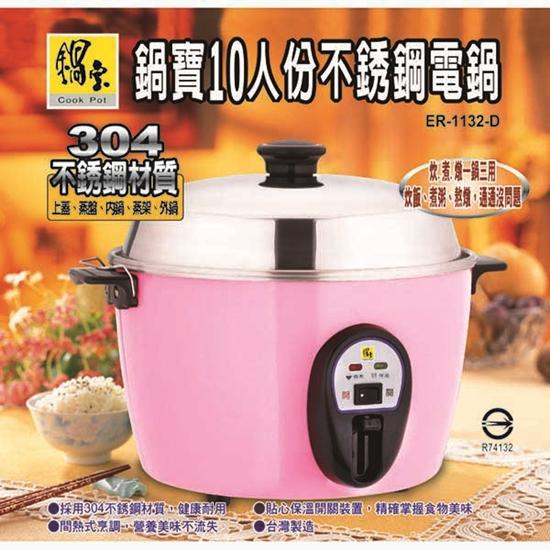 圖片 【鍋寶】304不鏽鋼10人份電鍋(ER-1132-D)粉色