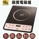 【鍋寶】電磁爐(IH-8900-D)