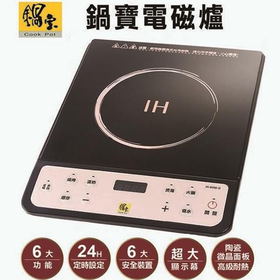 圖片 【鍋寶】電磁爐(IH-8900-D)