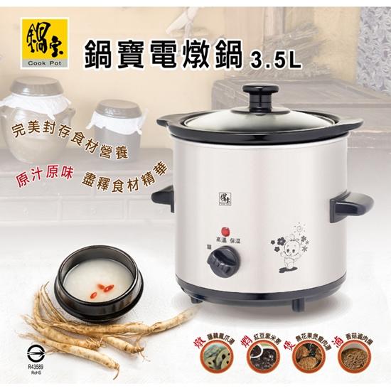 鍋寶 保溫