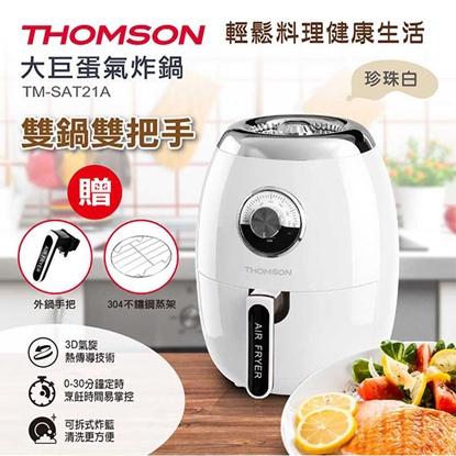 【THOMSON】2.5L大巨蛋氣炸鍋(TM-SAT21A)