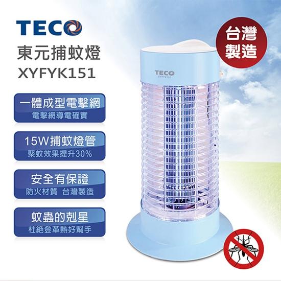 東元 捕蚊燈