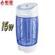 【勳風】15W 電子式捕蚊燈 (HF-D815)
