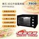 TECO東元 30公升旋風烤箱 (XYFYB3011)